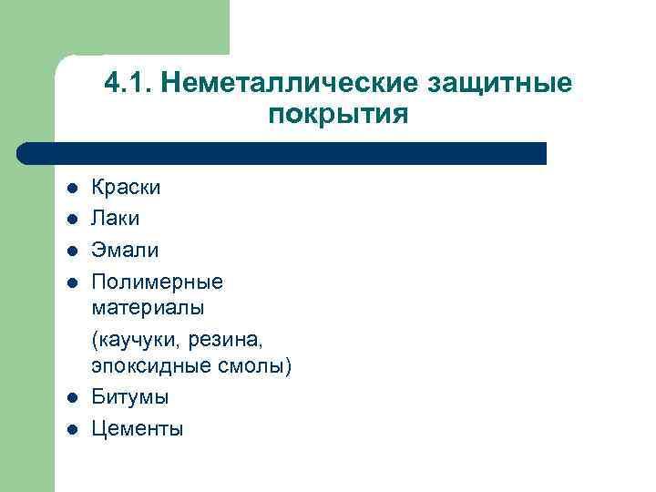 4. 1. Неметаллические защитные покрытия l l l Краски Лаки Эмали Полимерные материалы (каучуки,