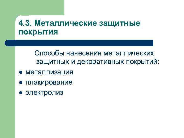 4. 3. Металлические защитные покрытия l l l Способы нанесения металлических защитных и декоративных