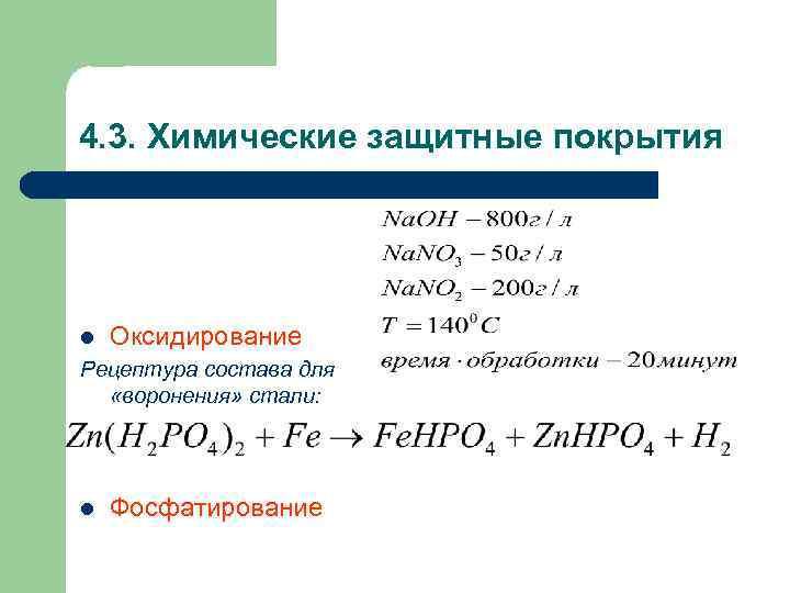 4. 3. Химические защитные покрытия l Оксидирование Рецептура состава для «воронения» стали: l Фосфатирование