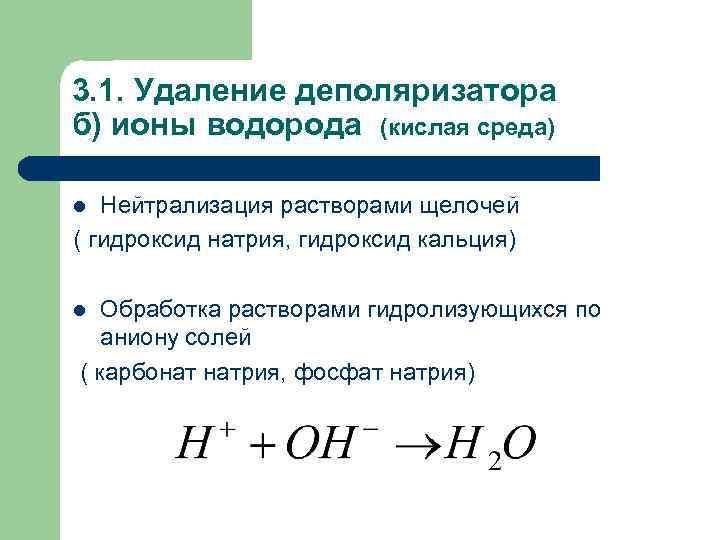 3. 1. Удаление деполяризатора б) ионы водорода (кислая среда) Нейтрализация растворами щелочей ( гидроксид