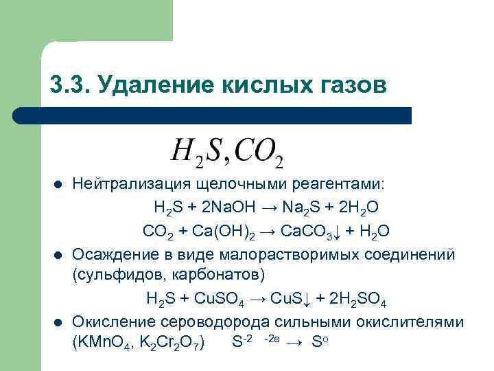3. 3. Удаление кислых газов l l l Нейтрализация щелочными реагентами: H 2 S