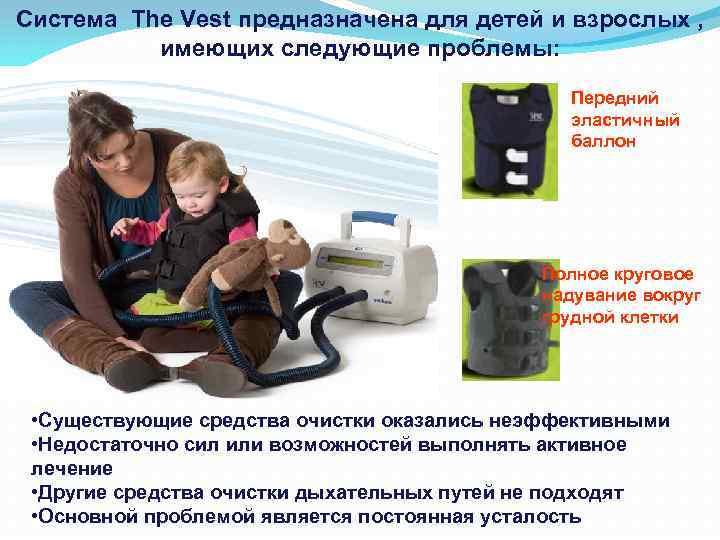 Система The Vest предназначена для детей и взрослых , имеющих следующие проблемы: Передний эластичный