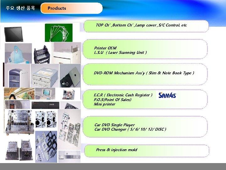 주요 생산 품목 Products LCD Printer Mechanism ECR Car Audio Others TOP Ch' ,