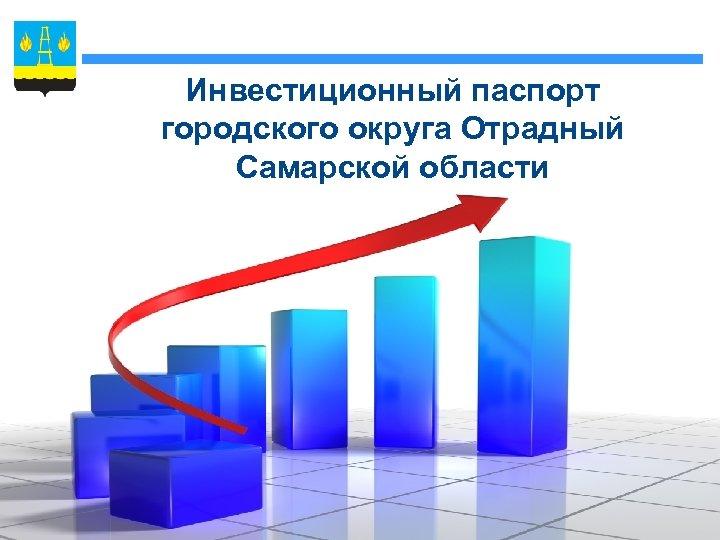Инвестиционный паспорт городского округа Отрадный Самарской области