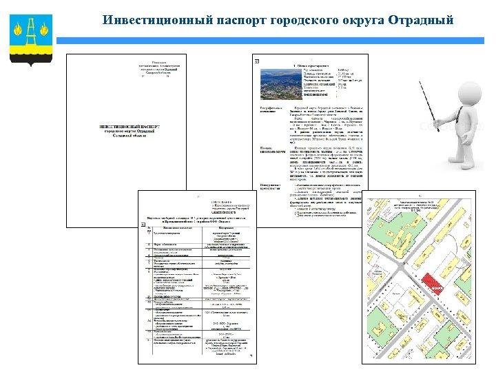 Инвестиционный паспорт городского округа Отрадный