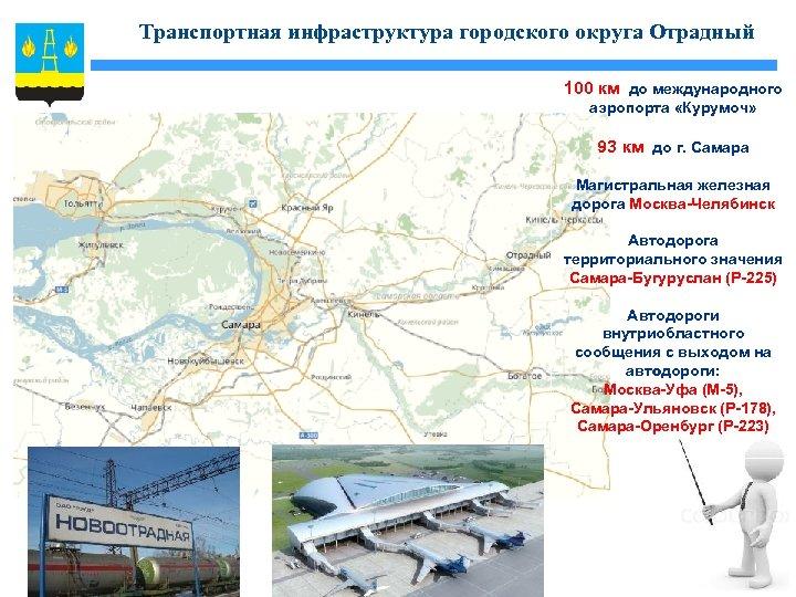 Транспортная инфраструктура городского округа Отрадный 100 км до международного аэропорта «Курумоч» 93 км до