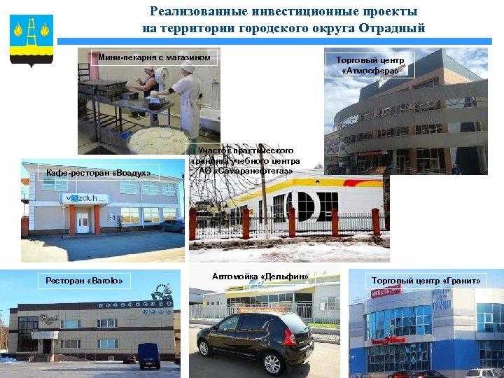 Реализованные инвестиционные проекты на территории городского округа Отрадный Мини-пекарня с магазином Кафе-ресторан «Воздух» Ресторан
