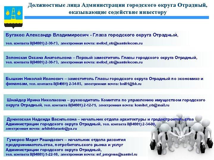 Должностные лица Администрации городского округа Отрадный, оказывающие содействие инвестору Бугаков Александр Владимирович - Глава