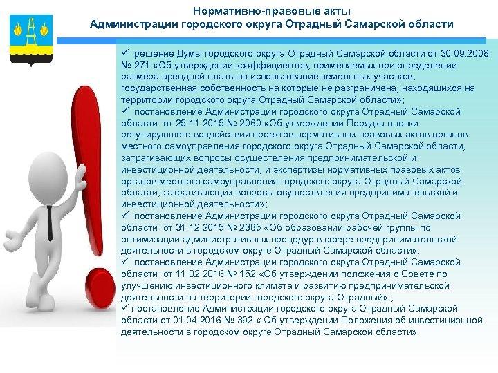 Нормативно-правовые акты Администрации городского округа Отрадный Самарской области ü решение Думы городского округа Отрадный