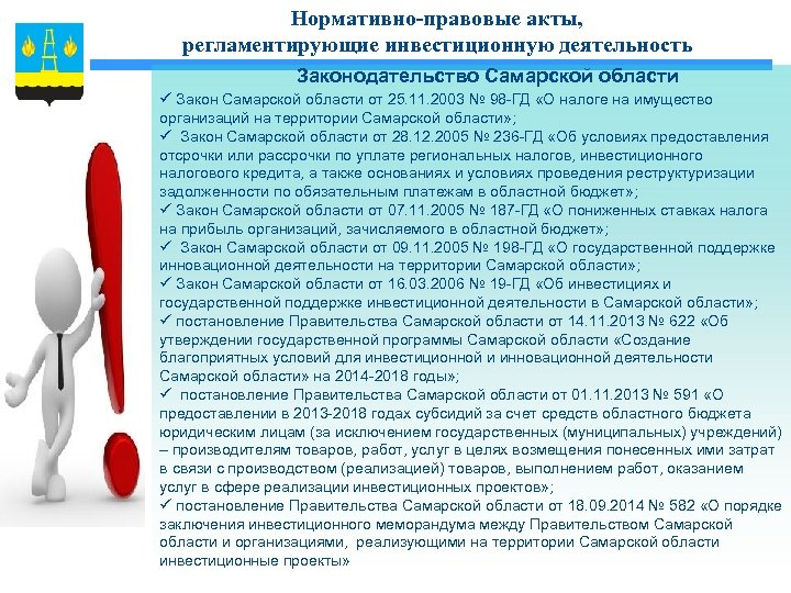 Нормативно-правовые акты, регламентирующие инвестиционную деятельность Законодательство Самарской области ü Закон Самарской области от 25.