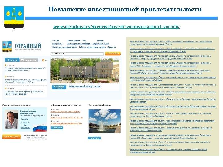 Повышение инвестиционной привлекательности www. otradny. org/sitenews/investiczionnyij-pasport-goroda/