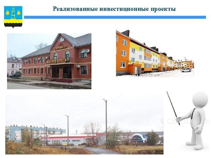 Реализованные инвестиционные проекты