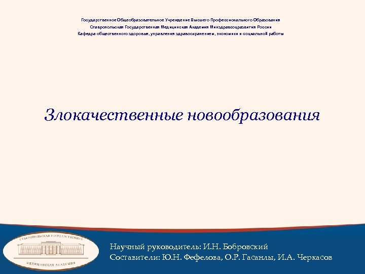 Государственное Общеобразовательное Учреждение Высшего Профессионального Образования Ставропольская Государственная Медицинская Академия Минздравсоцразвития России Кафедра общественного