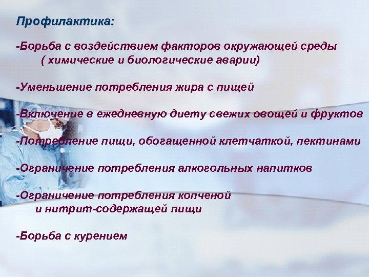 Профилактика: -Борьба с воздействием факторов окружающей среды ( химические и биологические аварии) -Уменьшение потребления