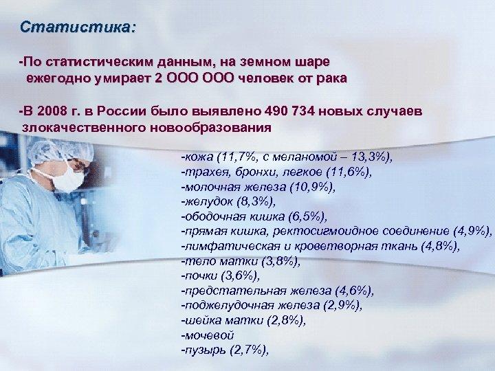 Статистика: -По статистическим данным, на земном шаре ежегодно умирает 2 ООО ООО человек от