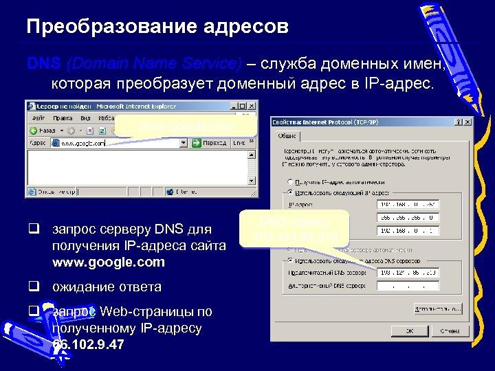 Преобразование адресов DNS (Domain Name Service) – служба доменных имен, которая преобразует доменный адрес
