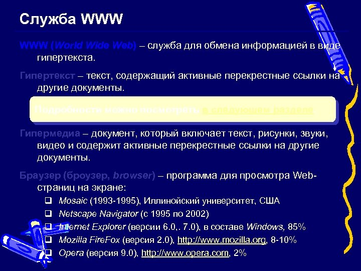 Служба WWW (World Wide Web) – служба для обмена информацией в виде гипертекста. Гипертекст