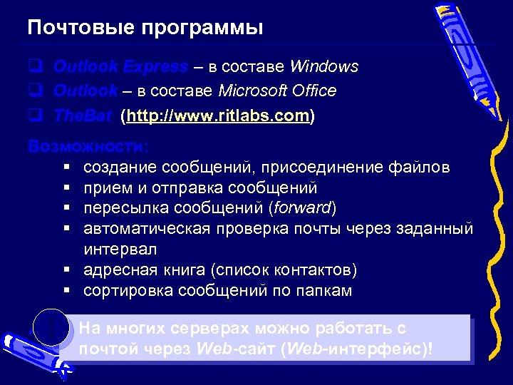 Почтовые программы q Outlook Express – в составе Windows q Outlook – в составе