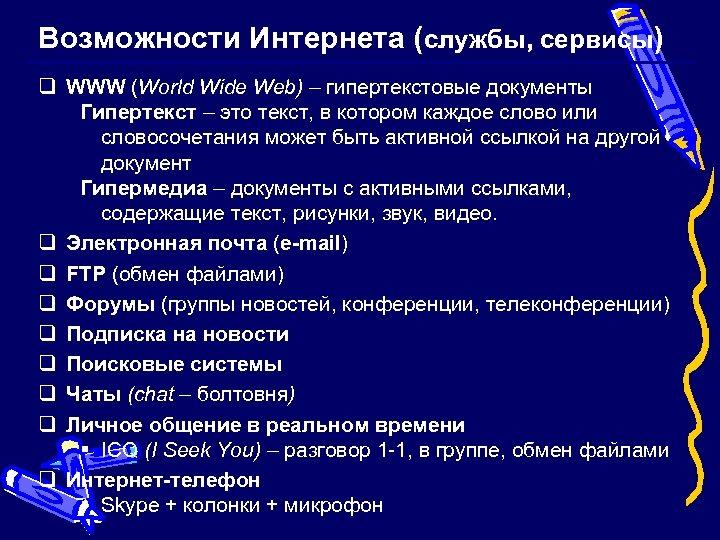 Возможности Интернета (службы, сервисы) q WWW (World Wide Web) – гипертекстовые документы Гипертекст –