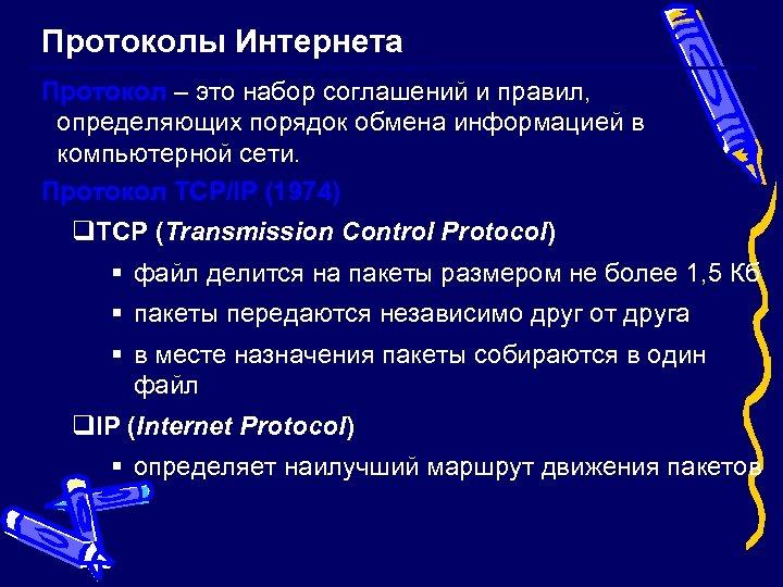 Протоколы Интернета Протокол – это набор соглашений и правил, определяющих порядок обмена информацией в
