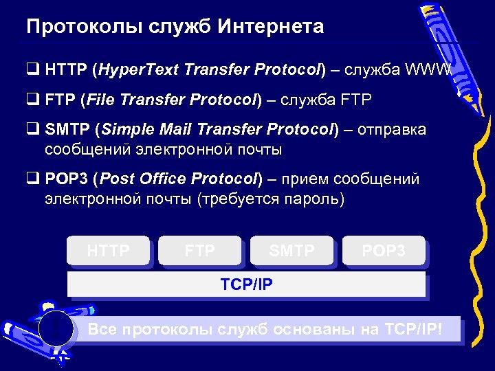 Протоколы служб Интернета q HTTP (Hyper. Text Transfer Protocol) – служба WWW q FTP