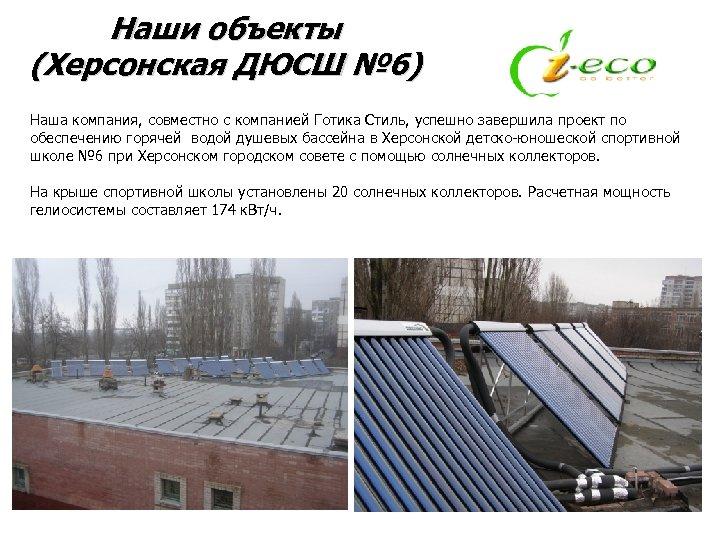 Наши объекты (Херсонская ДЮСШ № 6) Наша компания, совместно с компанией Готика Стиль, успешно