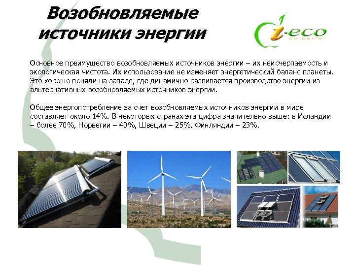 Возобновляемые источники энергии Основное преимущество возобновляемых источников энергии – их неисчерпаемость и экологическая чистота.