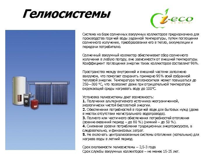 Гелиосистемы Система на базе солнечных вакуумных коллекторов предназначена для производства горячей воды заданной температуры,