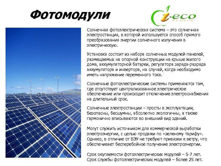 Фотомодули Солнечная фотоэлектрическая система – это солнечная электростанция, в которой используется способ прямого преобразования
