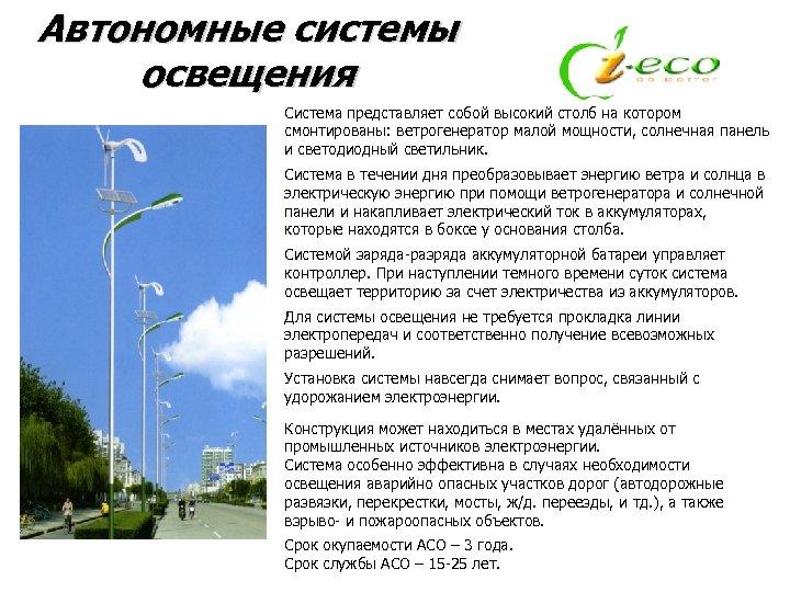 Автономные системы освещения Система представляет собой высокий столб на котором смонтированы: ветрогенератор малой мощности,