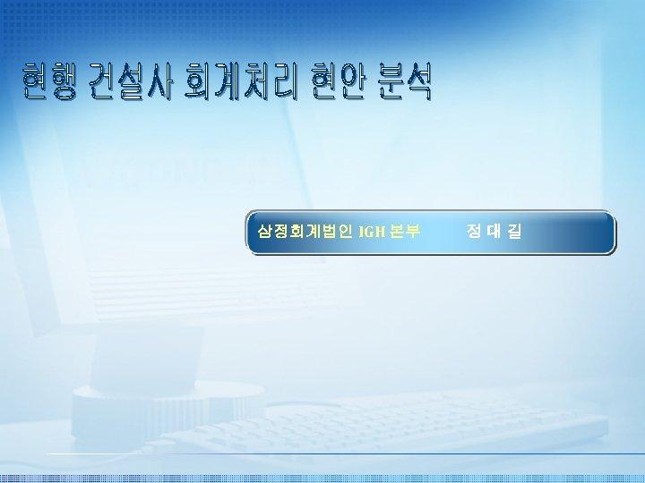 삼정회계법인 IGH 본부 정대길