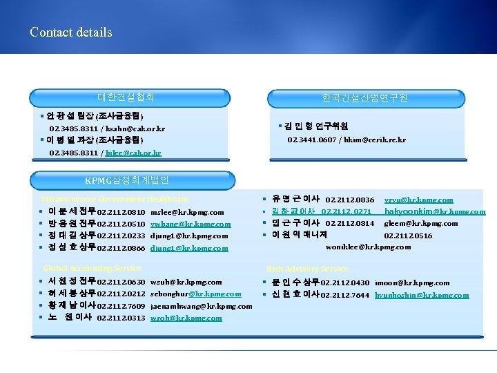 Contact details 대한건설협회 한국건설산업연구원 § 안 광 섭 팀장 (조사금융팀) 02. 3485. 8311 /