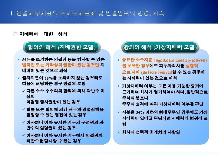 1. 연결재무제표의 주재무제표화 및 연결범위의 변경, 계속 r 지배력에 대한 해석 협의의 해석 (지배권한