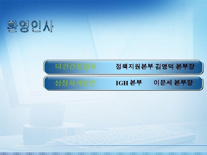 대한건설협회 정책지원본부 김영덕 본부장 삼정회계법인 IGH 본부 이문세 본부장
