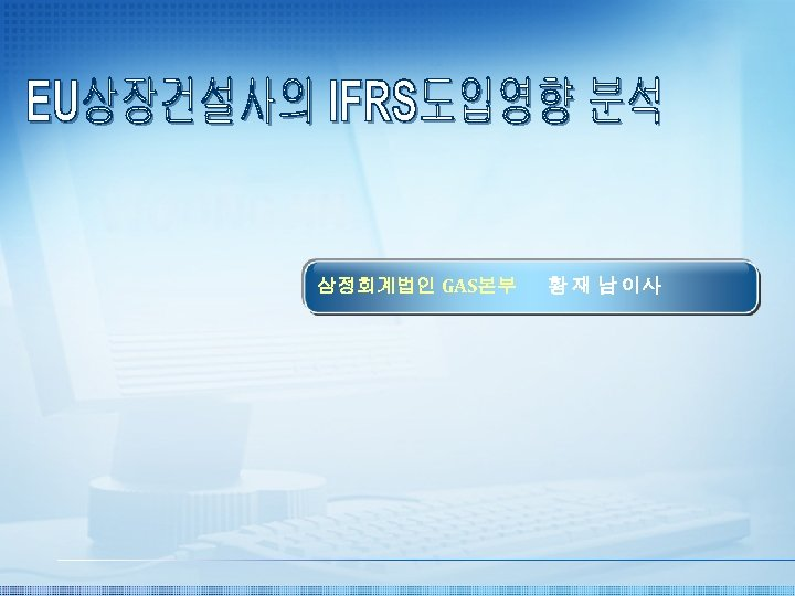 삼정회계법인 GAS본부 황 재 남 이사