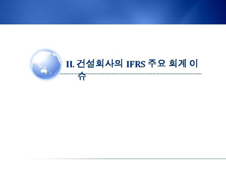 II. 건설회사의 IFRS 주요 회계 이 슈