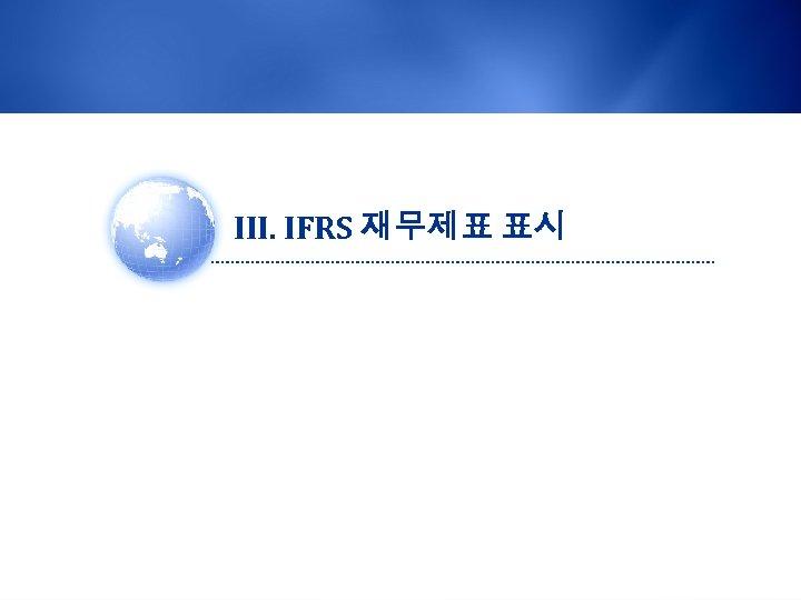 III. IFRS 재무제표 표시