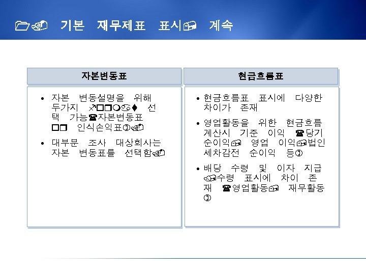 1. 기본 재무제표 표시, 자본변동표 • 자본 변동설명을 위해 두가지 format 선 택 가능(자본변동표