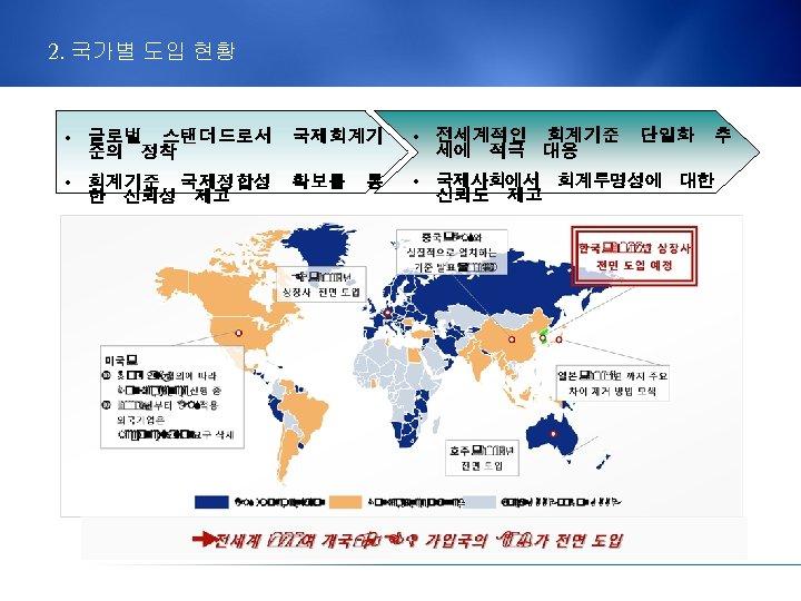 2. 국가별 도입 현황 • 글로벌 스탠더드로서 준의 정착 국제회계기 • 전세계적인 회계기준 세에