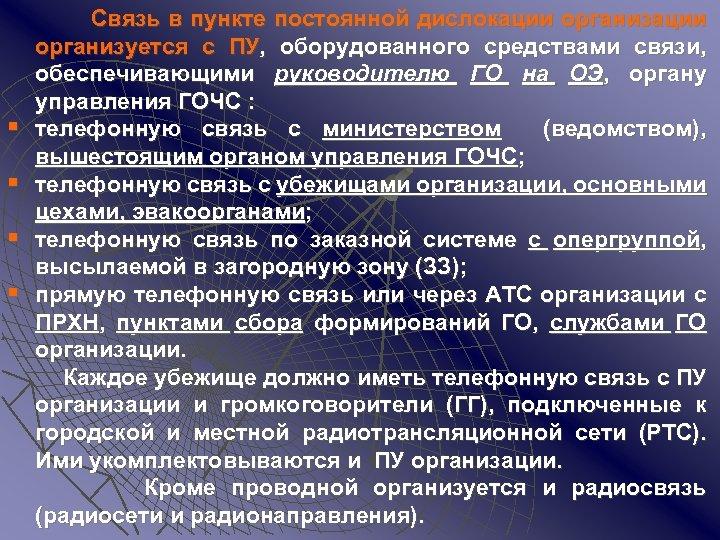 § § Связь в пункте постоянной дислокации организуется с ПУ, оборудованного средствами связи, обеспечивающими