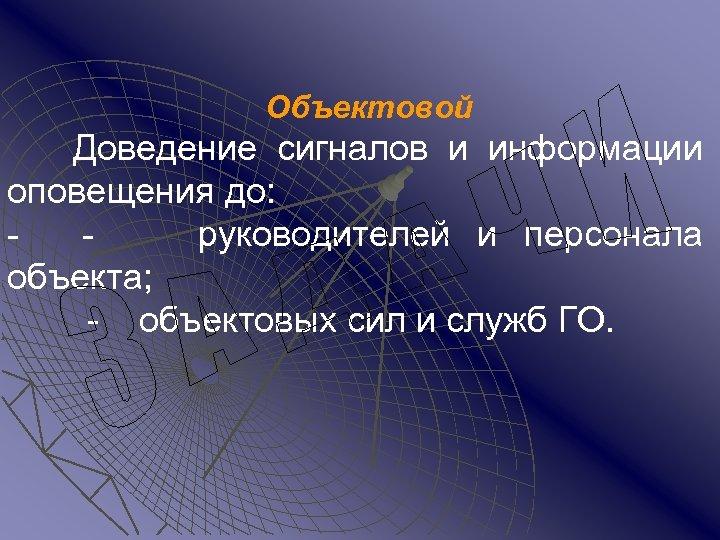 Объектовой Доведение сигналов и информации оповещения до: - - руководителей и персонала объекта; -
