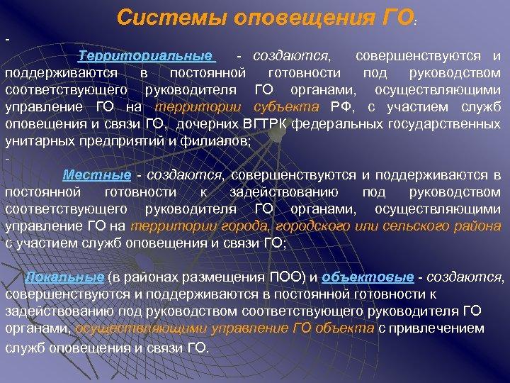Системы оповещения ГО: Территориальные - создаются, совершенствуются и поддерживаются в постоянной готовности под руководством