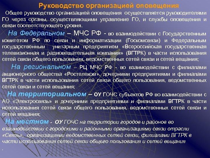Руководство организацией оповещения Общее руководство организацией оповещения осуществляется руководителями ГО через органы, осуществляющими управление