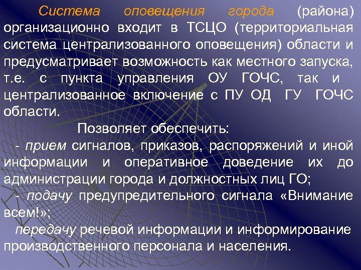Система оповещения города (района) организационно входит в ТСЦО (территориальная система централизованного оповещения) области и