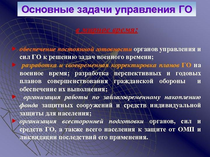 Основные задачи управления ГО в мирное время: обеспечение постоянной готовности органов управления и сил