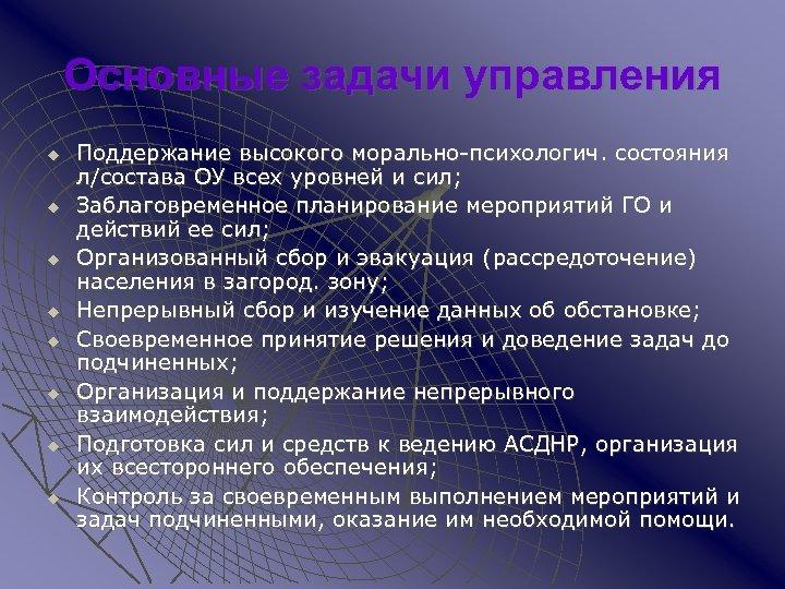 Основные задачи управления u u u u Поддержание высокого морально-психологич. состояния л/состава ОУ всех