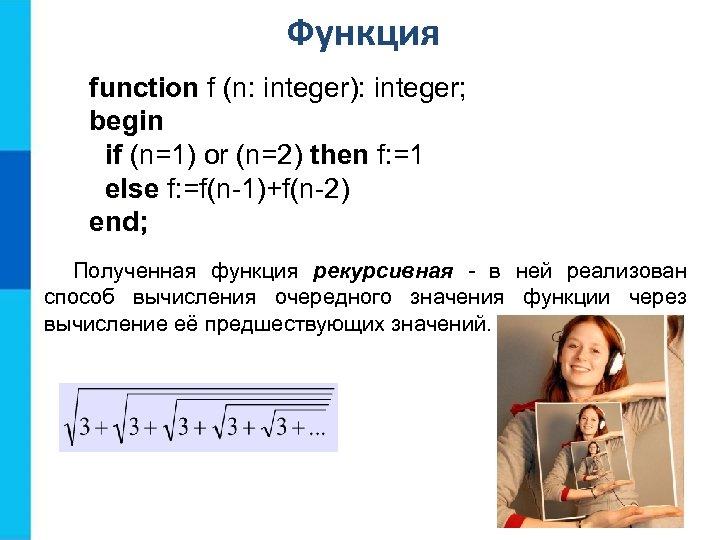 Функция function f (n: integer): integer; begin if (n=1) or (n=2) then f: =1