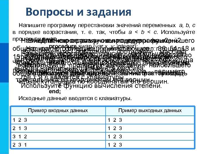 Вопросы и задания Напишите программу перестановки значений переменных a, b, с в порядке возрастания,