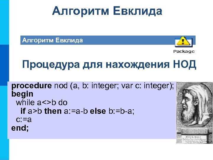 Алгоритм Евклида Процедура для нахождения НОД procedure nod (a, b: integer; var c: integer);