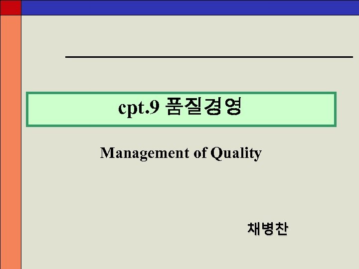 cpt. 9 품질경영 Management of Quality 채병찬
